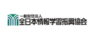 一般財団法人 全日本情報学習振興協会