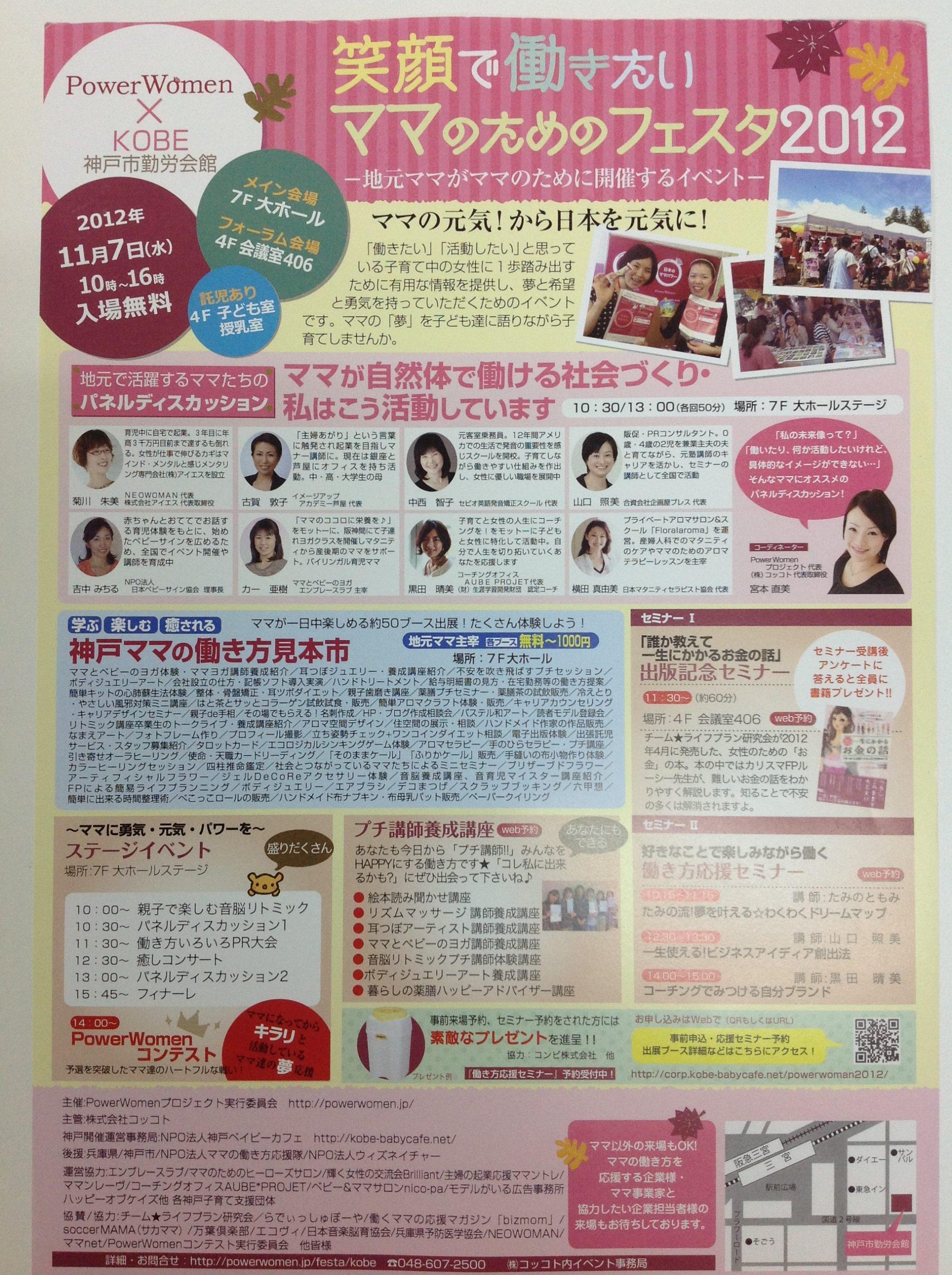 笑顔で働きたいママのためのフェスタ2012 神戸